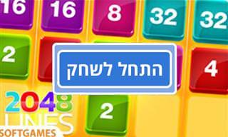 משחק: 2048 שורות - אתגר מהנה שיעזור לכם להעביר את הזמן