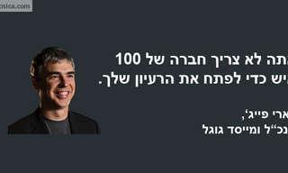 עצות הזהב של טובי אנשי העסקים בעולם!