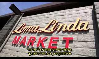 סודותיהם של קשישי העיירה לומה לינדה