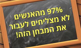 97% מהאנשים לא מצליחים לעבור את המבחן הזה