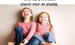 אחיות ואחים - משפטים יפים לחיים