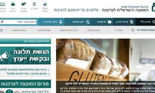 גלו את השירותים החשובים של המועצה הישראלית לצרכנות