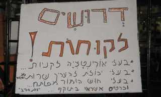 דברים שרואים רק בישראל - קורע!