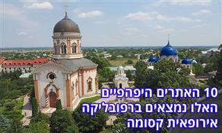 10 אתרים שכדאי להכיר במולדובה