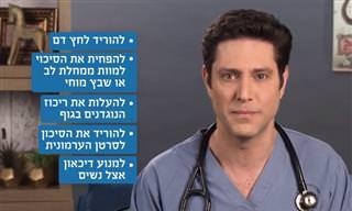 רופא מסביר על היתרונות הבריאותים המפתיעים של פעולה אהובה מאוד...
