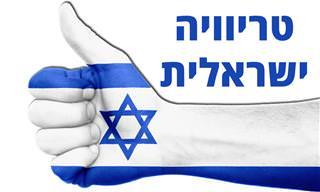 15 שאלות טריוויה על ההישגים הגדולים והידועים של ישראל