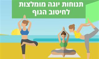 תנוחות יוגה מומלצות לחיטוב הגוף