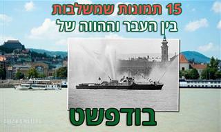 15 תמונות המשלבות בדיוק מדהים בין העבר להווה של בודפשט