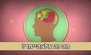 כל מה שאתם צריכים לדעת על אלצהיימר - סרטון חשוב!
