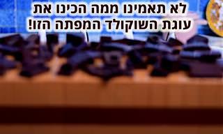 סרטון שמתאר הכנת עוגת שוקולד - מאבני לגו!