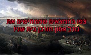 הארכאולוג אלי שוקרון מסביר על ממצאיו מימי חורבן בית שני