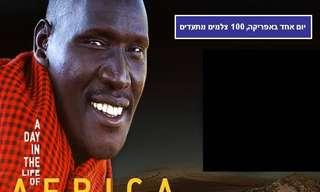 100 צלמים שווים מילה אחת - אפריקה