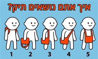 מה הדרך שבה אתם נושאים תיק אומרת עליכם?