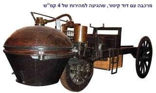 המכונית - מסע היסטורי בתמונות