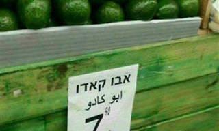 אוסף של 16 שלטים ישראליים מצחיקים וכושלים