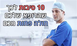 10 דרכים בהן רופאים ואחיות נמנעים ממחלות