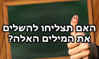 בחן את עצמך: אתגר עברית ואותיות מבולבלות