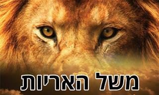 משל האריות - על הכישלונות בדרך להצלחה