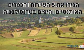 5 העיירות והכפרים האותנטיים ביותר בחבל טרנסילבניה שברומניה
