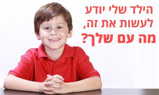 23 כישורי חיים שעליכם להעביר לילדיכם