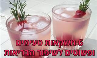6 משקאות ביתיים שיטפלו בכל בעיה בגופכם