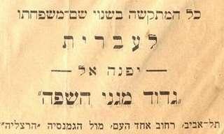 נָבְלָה שְפָתָם - שיר מקסים ומשעשע על השפה העברית!