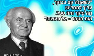 16 ציטוטים של מנהיגים ישראלים מכל הזמנים