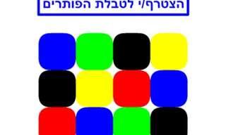 טבלת הצבעים - חידה מאתגרת!