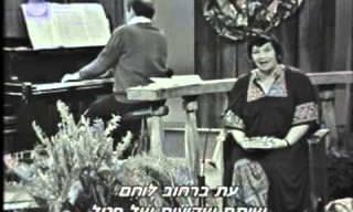 ימי כסלו עם נעמי שמר - חגיגה של נוסטלגיה ברוח החג