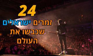 24 זמרים ישראלים עם קריירה בינלאומית