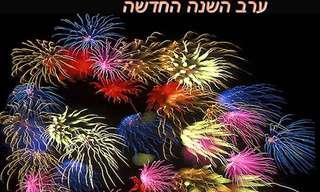 שפע ברכות ואיחולים לשנה החדשה!