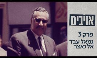 אויבים: סדרה מרתקת על מנהיגים שפעלו נגד ישראל דרך עיני קהילת המודיעין