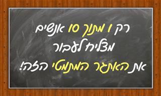 בחן את עצמך: האם תצליח להשלים את האתגר המתמטי הזה?