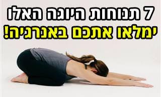 7 תרגילי יוגה מעוררים שימלאו אתכם באנרגיה