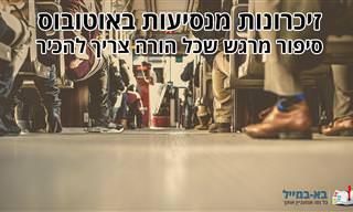 זיכרונות מנסיעות באוטובוס: סיפור שכל הורה חייב להכיר