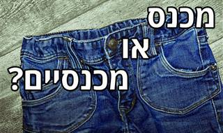 הצורות הנכונות בעברית ל-15 מילים מבלבלות