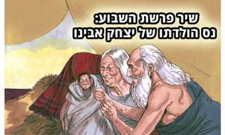 הורים מצחיקים - שירו של דוד אשל על פרשת לידתו של יצחק אבינו