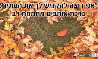 ברכה מחממת לב לכבוד עונת הסתיו שתוכלו לשלוח לאהובי ליבכם