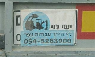 19 שלטים קורעים מצחוק מרחבי ישראל