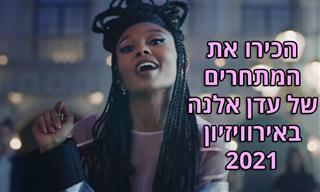 24 שירי אירוויזיון נהדרים לשנת 2021