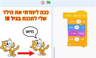 סקראץ' – אתר ללימוד תכנות מונחה עצמים לילדים מגיל 8 ומעלה