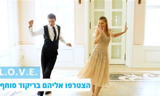 ריקוד זוגי מקסים לצלילי השיר L.O.V.E