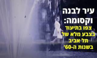 תל אביב הקסומה: צפו בתיעוד בצבע מלא של העיר בשנות ה-60'