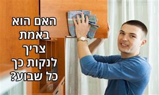 7 מטלות בית שאתם לא חייבים לבצע לעיתים קרובות