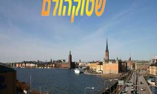 שטוקהולם - פנינת סקנדינביה