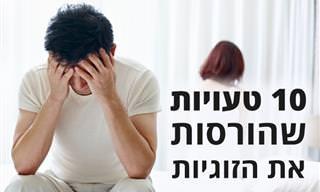 10 תפיסות מוטעות בנוגע לנישואים וזוגיות