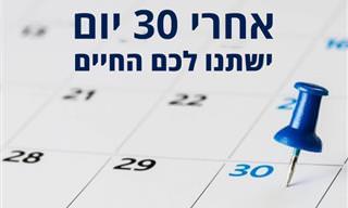 5 אתגרי 30 יום שישנו לכם את החיים תוך חודש אחד