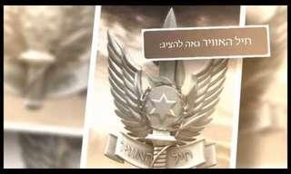 חיל האוויר - חוד החנית של ישראל
