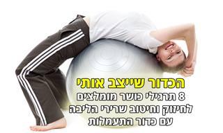 8 תרגילי כושר לשיפור היציבה וחיטוב הגוף עם כדור התעמלות