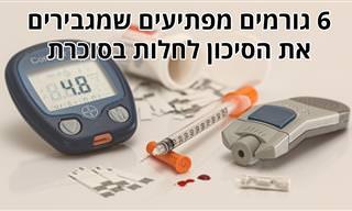 6 גורמים מפתיעים שמגדילים את הסיכוי לחלות בסוכרת